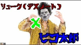 ppapピコ太郎×リュークデスノートPikoTaroxRYUKUdeathnotebook