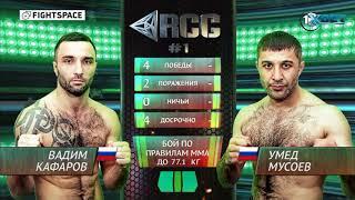 Умед Мусоев vs Вадим Кафаров