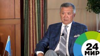 Посол Казахстана Мухамеджанов: Самое большое украшение Грузии – это люди - МИР 24