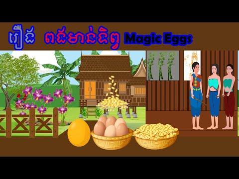 រឿងពងមាន់ទិព្វ|រឿងនិទានថ្មីៗ|Magic Eggs Animate 2020