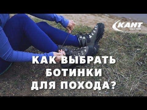 Как выбрать треккинговые ботинки? Советы от чемпионки мира по спортивному туризму