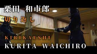 【KIRIKAESHI】Kurita Waichiro 8th Dan Kiyoshi
