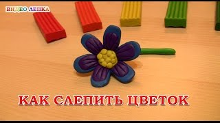 Цветок из пластилина своими руками.