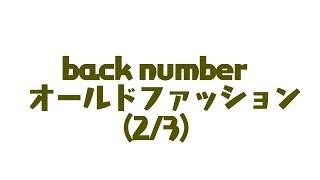mqdefault - ネーム動画:back number オールドファッション 2/3 ドラマ 大恋愛 僕を忘れる君と 主題歌