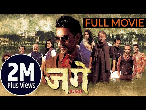 Junge | Nepali Movie