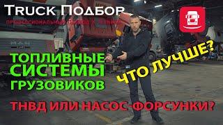 Топливные системы грузовиков. ТНВД или НАСОС-ФОРСУНКИ? ЧТО ЛУЧШЕ?
