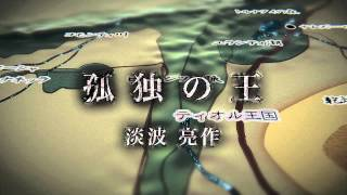 mqdefault - 【作ってみた】長編小説『孤独の王』予告編
