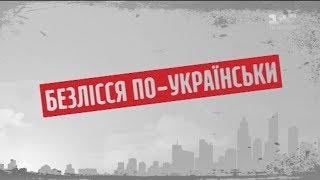 Безлісся по-українськи - Секретні матеріали