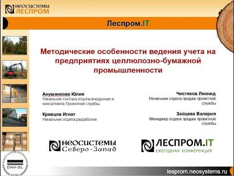 Lesprom-IT. Методические особенности ведения учета на предприятиях ЦБП