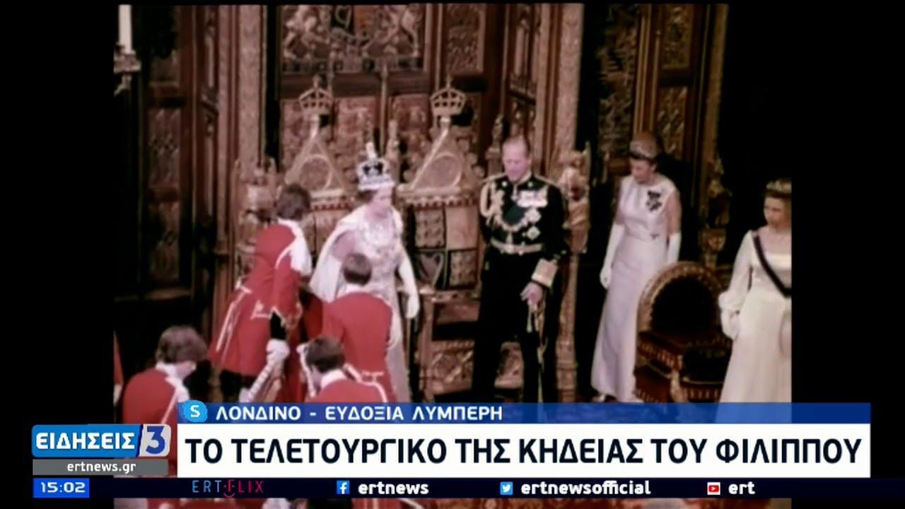 Έφυγε από τη ζωή σε ηλικία 99 ετών ο πρίγκιπας Φίλιππος | 08/04/2021 | ΕΡΤ