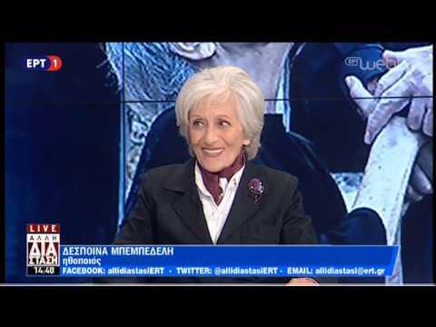 Η Δέσποινα Μπεμπεδέλη και ο Νικήτας Τσακίρογλου στην «Άλλη Διάσταση» | ΕΡΤ