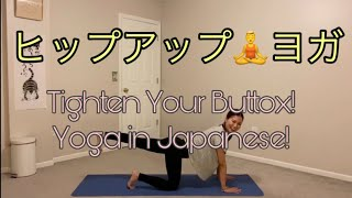 20mins Yoga —Tighten Your Buttocks お手軽ヒップアップ