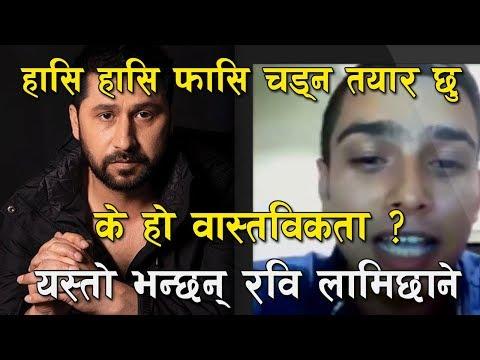 यसो भन्छन् रबि लामिछाने Rabi lamichhane, Salikram Pudasaini, Nepali News