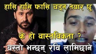 ??? ?????? ??? ???????? Rabi lamichhane, Salikram Pudasaini, Nepali News