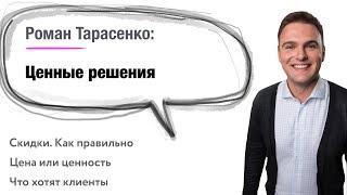 Роман Тарасенко: Ценные решения на MediaMetrics