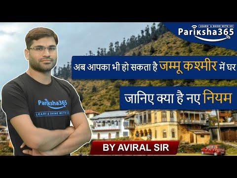 New Rules To Have A Home In Jammu Kashmir | जम्मू कश्मीर में घर लेने के नये नियम By Aviral Sir
