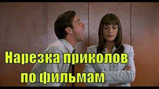 НАРЕЗКИ ИЗ ФИЛЬМОВ, ПРИКОЛЫ (ФСОШКА) | ИНТЕРЕСНОЕ