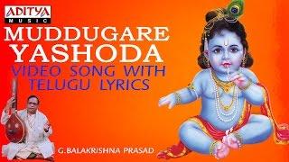 Muddugare Yashoda | Video Song with Telugu Lyrics - YouTube