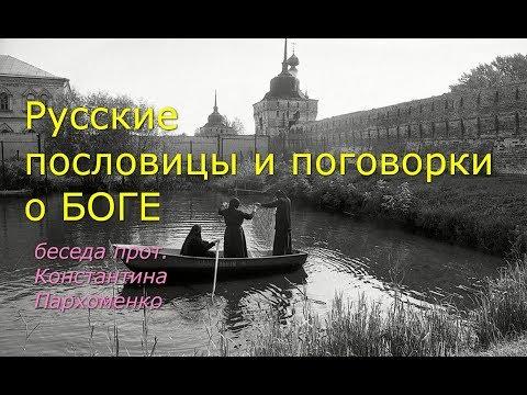Русские пословицы и поговорки о Боге