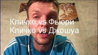 Поговорим о Кличко (завершил карьеру)