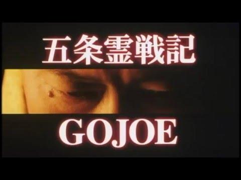 五条霊戦記/GOJOE