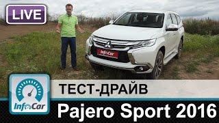 Mitsubishi Pajero Sport 2016 - тест-драйв InfoCar.ua (Паджеро Спорт)