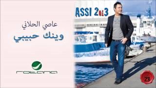 تحميل اغاني Assi El Hallani - Weinak Habibi (Feat. Adel Al Iraqi) / عاصي الحلاني - وينك حبيبي - مع عادل العراقي MP3