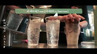 (Eng)Cafe Vlog COLLECT#1💛 Korean cafe/part-time/NOBGM/ASMR/coffee