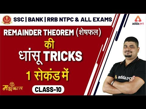 Number System | Maths Dhasu Tricks | SSC CGL, BANK, RRB NTPC, UP SI