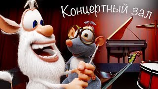 Буба - Концертный зал - (21 серия) от KEDOO мультфильмы для детей