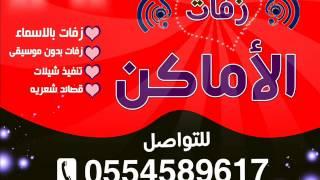 مازيكا زفه خلود محمد عبده نسخه اصليه بدون موسيقى 0554589617 الاماكن تحميل MP3