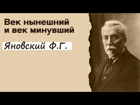 Профессор Вёрткин А.Л. в образе Яновского Феофила Гавриловича