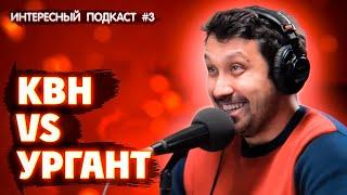 Писать шутки для Урганта | Константин Анисимов| Интересный подкаст #3