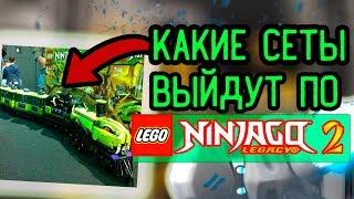 ВСЯ ИНФОРМАЦИЯ О ЛЕГО НИНДЗЯГО ЛЕГАСИ 2! ВСЕ, ЧТО ИЗВЕСТНО О lego ninjago legacy 2! (Lego News-107)