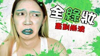 【全臉都用綠色?】畫到內心崩潰,畫到懷疑人生。|Full Face Green Make Up|淘寶開箱|Anima超逆天化妝教學
