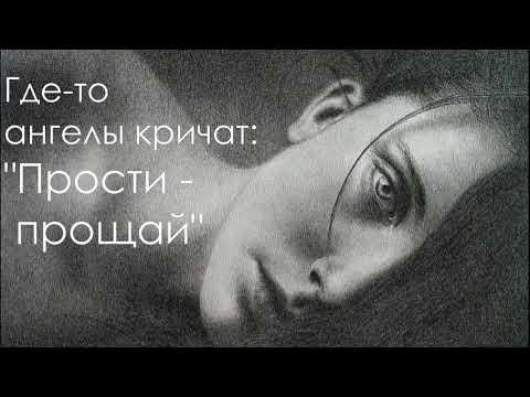 Би-2 - Ее Глаза Текст песни