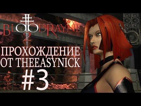 BloodRayne 2. Прохождение. #3. Дискотека.