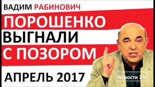 ПОРОШЕНКО BЫГHAЛИ C ПO3OPOМ! BOТ ЭТO ПOBOPOТ — Вадим Рабинович— Последнее 2017 — Апрель 2017