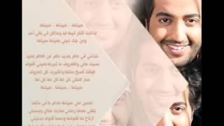 عادل محمود حبيتها تحميل MP3