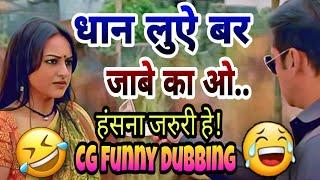धान लुवाई CG funny dubbing || CG WWE || New CG comedy || Raju sinha cg || Rajuchattisgadiya