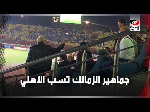 مرتضى منصور يمنع جماهير الزمالك من سب النادي الأهلي