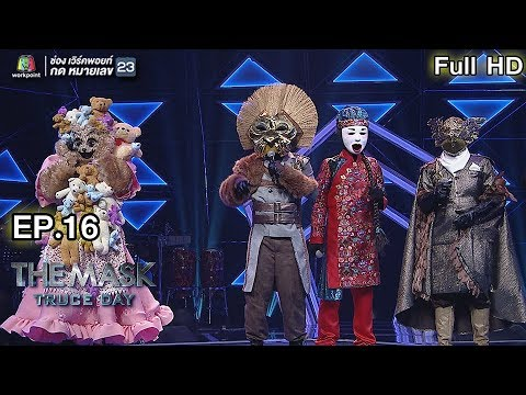The Mask Project A  (รายการเก่า) |  Truce Day พักรบ | EP.16 | 11 ต.ค. 61 Full HD