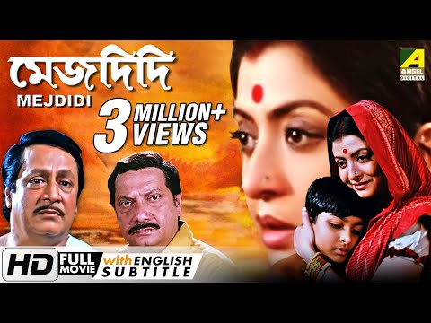 Mejdidi | মেজদিদি | Bengali Movie | English Subtitle | Ranjit Mallick