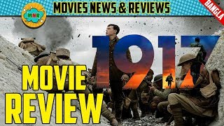 1917 মুভি রিভিউ | 1917 Movie Review | Explain in Bangla | Movies News And Reviews