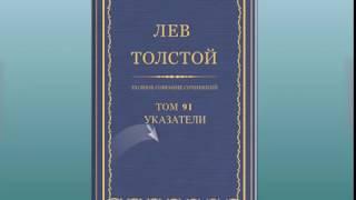 Каталог Полного Собрания Сочинений Л Н Толстого в 90 томах