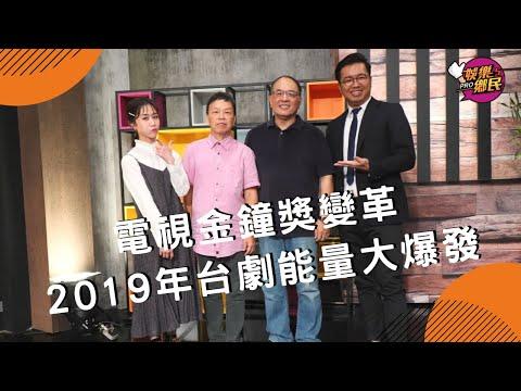 《娛樂鄉民》20190927 ep55完整版__電視金鐘獎變革  2019台劇能量大爆發