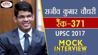 Rajeev Kumar Choudhary, 371 Rank, Hindi Medium, UPSC-2017 : Mock Interview