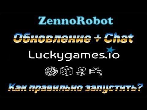 Бот LuckyGames + Chat.  Инструкция запуска обновления v.5.0c