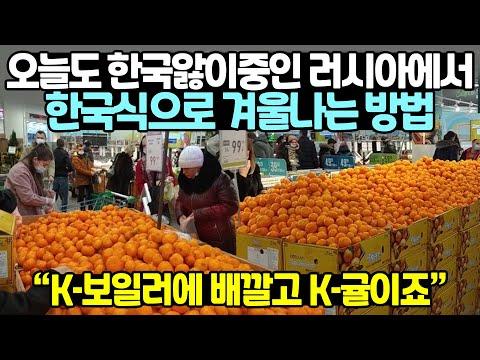 오늘도 한국앓이중인 러시아에서 한국식으로 겨울나는 방법