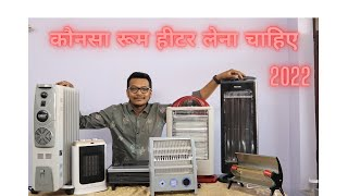 ROOM HEATER BUYING GUIDE | BEST ROOM HEATER AVAILABLE IN INDIA #roomheater #ofr #heaters